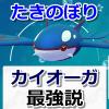 【ポケモンGO】カイオーガの「たきのぼり」最強説!通常技だけで「みずでっぽう/ハイドロポンプ」のシャワーズに匹敵
