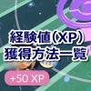 【ポケモンGO】経験値(XP)の獲得方法一覧!ボーナスゲットで効率良く経験値を稼ごう