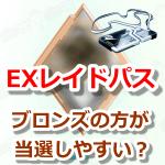 【ポケモンGO】EXレイドパスはブロンズジムバッジの方が当選しやすい?