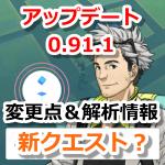 【ポケモンGO】最新アップデート(0.91.1)解析情報まとめ!新クエストが追加?