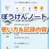 【ポケモンGO】ぼうけんノートの使い方・記録される内容まとめ!
