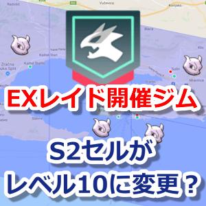 EXレイド開催ジムS2セルがレベル10に変更