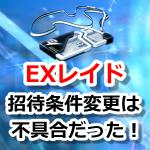 【ポケモンGO】EXレイドの招待に不具合が発生!招待条件・開催ジムについて公式発表