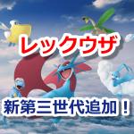 【ポケモンGO】レックウザと第三世代(ホウエン地方)のポケモンが追加実装!