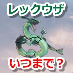 【ポケモンGO】レックウザはいつまで?日本時間2018年3月16日まで出現!