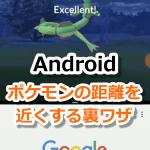 【ポケモンGO】Androidのマルチウィンドウでエクセレント!距離が遠いポケモンを近づけよう