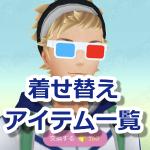 【ポケモンGO】アバター衣装の着せ替えアイテムの種類とアンロック条件一覧