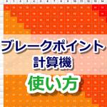 【ポケモンGO】ブレークポイント計算機の使い方!個体値・レベル別のダメージ量をチェック