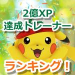 【ポケモンGO】経験値2億XP達成トレーナーランキング!【日本国内】