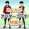 【ポケモンGO】アバター衣装を着せ替え!みんなのおしゃれなコーディネート特集