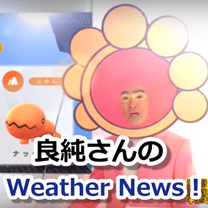 石原良純Weather News