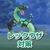 【ポケモンGO】レックウザ対策ポケモンまとめ!伝説のドラゴンポケモンをゲットしよう