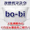 1枚2万円でも売り切れ続出!くればぁの次世代マスクbo-bi(ボービ)の効果や特長をご紹介!