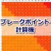 【ポケモンGO】ブレークポイント計算機