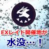 【ポケモンGO】EXレイド開催地が水没…!いろんな提案があるけど、第一に身の安全を!