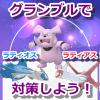 【ポケモンGO】グランブルをドラゴンクローのラティアス/ラティオス対策に育てよう!