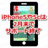 【ポケモンGO】iPhone 5や5cは2月28日でサポート終了!引き続きプレイするには機種変更が必要