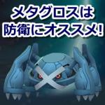 【ポケモンGO】メタグロスの強さは防衛力にアリ!防衛にオススメな4つの理由