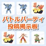 【ポケモンGO】バトルパーティ投稿掲示板