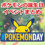 【ポケモンGO】ポケモンの誕生日イベント開催!とんがり帽子ピカチュウが再登場