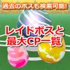 【ポケモンGO】レイドボスと最大CP一覧