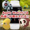 【ポケモンGO】Apple Watchの「近くのポケモン」には色違いが表示される!?