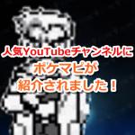 【ポケモンGO】人気Youtubeチャンネルにポケマピが紹介されました!