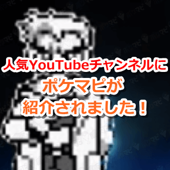 youtubeチャンネルに紹介頂きました