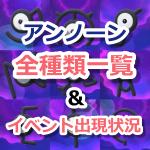 【ポケモンGO】アンノーンの全種類の姿一覧&イベント出現率アップ状況まとめ