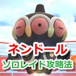 【ポケモンGO】ネンドールソロレイド攻略法!高難易度レイドボスを突破しよう