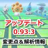 【ポケモンGO】最新アップデート(0.93.3)解析情報まとめ!ウェザーボールのデータもあり