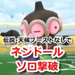 【ポケモンGO】ネンドールソロレイド動画!伝説&天候ブーストなしでクリア