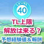 【ポケモンGO】TL45まで上限解放されたら?必要経験値やレベルアップ報酬の予想
