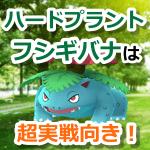 【ポケモンGO】ハードプラントフシギバナを絶対にゲットしよう【コミュニティデイ】