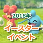 【ポケモンGO】イースターイベント「ポケモンのタマゴを探せ!」開催!