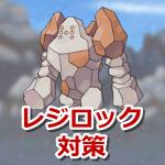 【ポケモンGO】レジロック対策ポケモンまとめ!弱点を突けるアタッカーを用意しよう