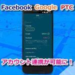 【ポケモンGO】Facebookアカウント連携スタート!アカウント紐付けでログインがさらに便利に