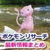 【ポケモンGO】ポケモンリサーチ最新情報!フィールドリサーチ、スペシャルリサーチ、大発見まとめ