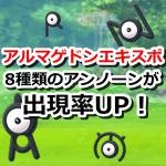 【ポケモンGO】「アルマゲドンエキスポ」で8種類のアンノーンの出現率がアップ!