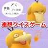 【ポケモンGO】連想クイズゲーム