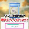 【ポケモンGO】タマゴの歩いた距離のカウント基準が厳しくなった!?