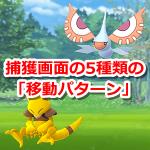 【ポケモンGO】捕獲画面の5種類の「移動パターン」