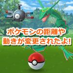 【ポケモンGO】捕獲画面でのポケモンの距離や動きが変更!捕まえやすくなったよ