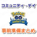 【ポケモンGO】Pokémon GOコミュニティ・デイでは事前準備が超重要!おすすめ対策方法まとめ