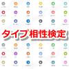 【ポケモンGO】タイプ相性検定