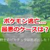 【ポケモンGO】これは泣ける…!今までに経験した野生ポケモンの逃亡で最悪のケースは?