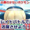 【ポケモンGO】普段ジムで使わないポケモンでレベル1&レベル2レイドに挑んでみよう!