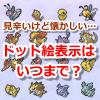 【ポケモンGO】最先端の8ビットグラフィック!ドット絵表示はいつまで?【エイプリルフール】