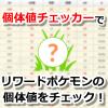 【ポケモンGO】リサーチのリワードポケモンの個体値確認は、レイド&タマゴ&リワード個体値チェッカーで!