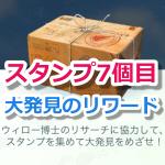 【ポケモンGO】フィールドリサーチのスタンプ7日目の大発見リワード(報酬)まとめ